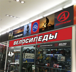Магазин велосипедов Петербург